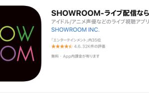 ライブ配信-SHOWROOM
