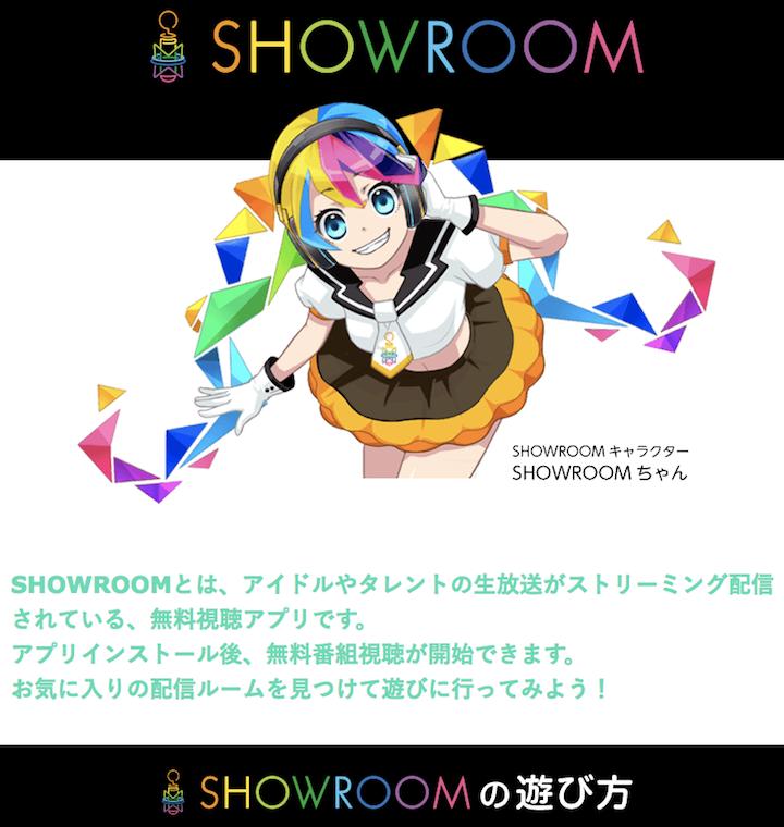SHOWROOMちゃん