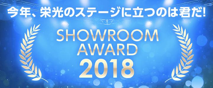 SHOWROOM AWARD 2018
