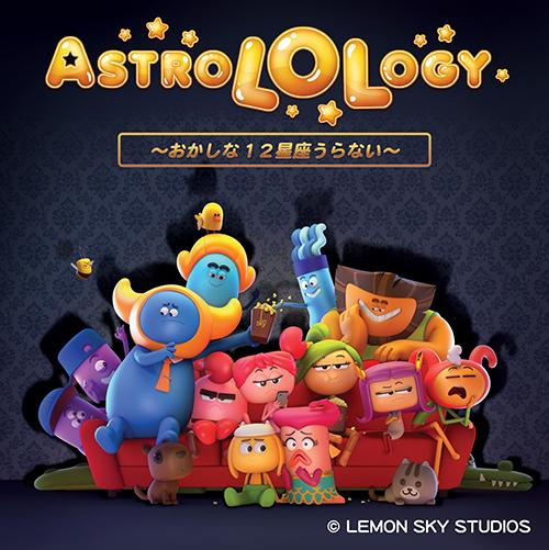 アストロロロジー ~おかしな12星座うらない~